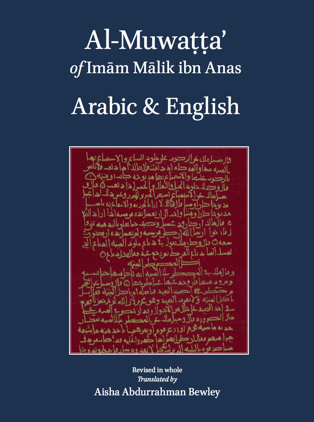 Diwan press al muwatta imam malik ibn anas arabic english al muwatta imam malik ibn anas arabic english malvernweather Gallery